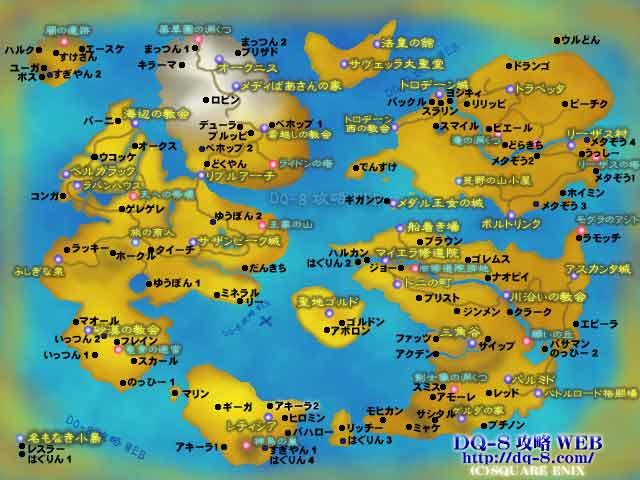 ドラゴンクエスト8 スカウトモンスターマップ(居場所地図)