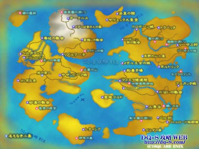 ドラゴンクエスト8 ワールドマップ(世界地図)
